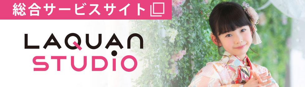 らかんスタジオ総合サイト