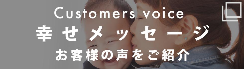 らかんスタジオお客様の声ブログ