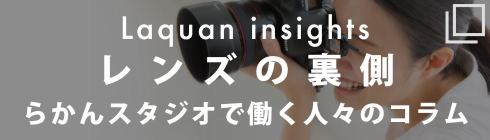 らかんスタジオ内部ブログ