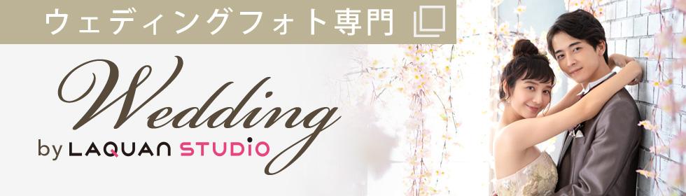 らかんスタジオ婚礼サイト