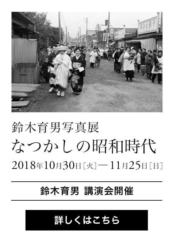 らかんスタジオ鈴木育男写真展